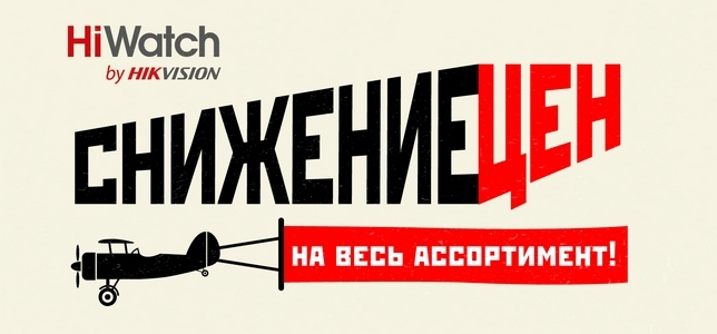 HiWatch by HIKVISION уже в Мурманске!!